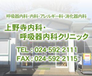 上野寺内科・呼吸器内科クリニック